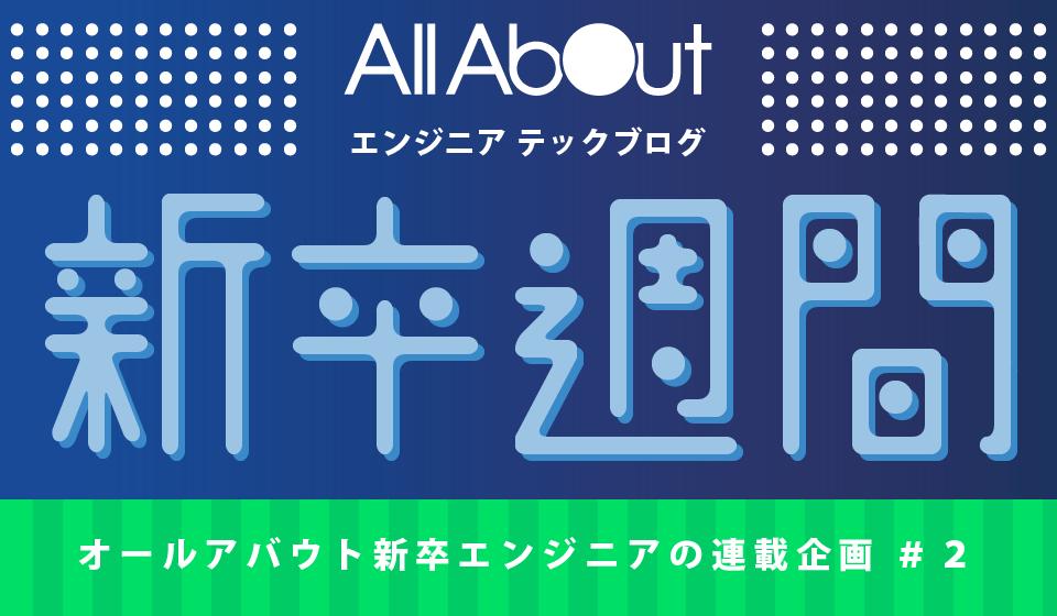 f:id:allabout-techblog:20170315142553p:plain