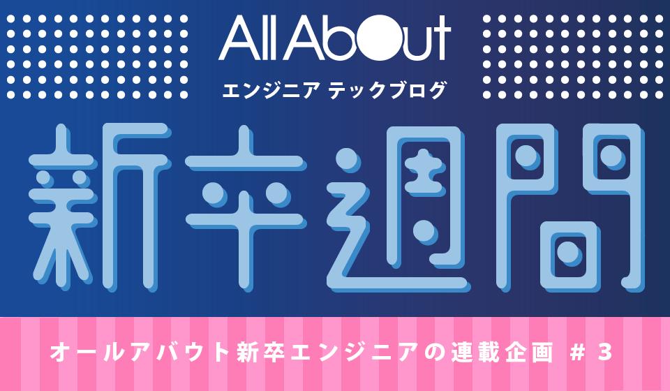 f:id:allabout-techblog:20170329090435p:plain