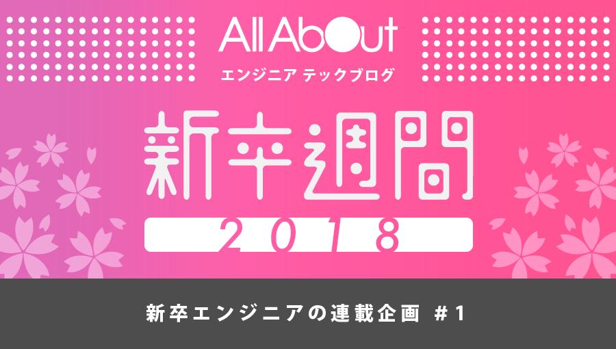 f:id:allabout-techblog:20180315161756p:plain