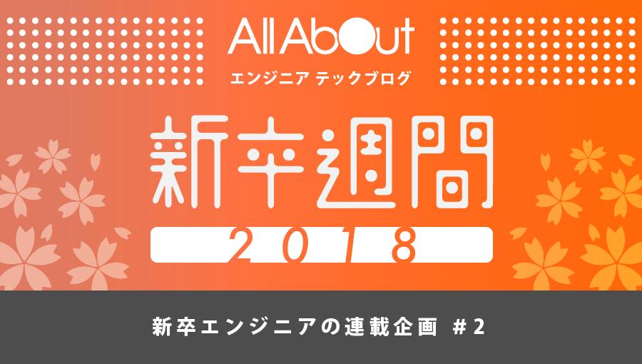f:id:allabout-techblog:20180326103142p:plain