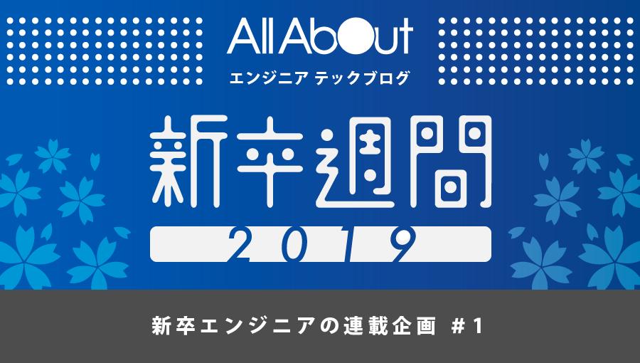 f:id:allabout-techblog:20190320090105p:plain