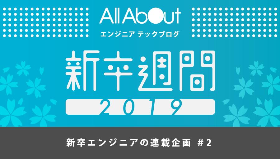 f:id:allabout-techblog:20190326143911p:plain
