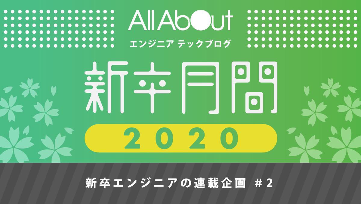f:id:allabout-techblog:20200323120018p:plain