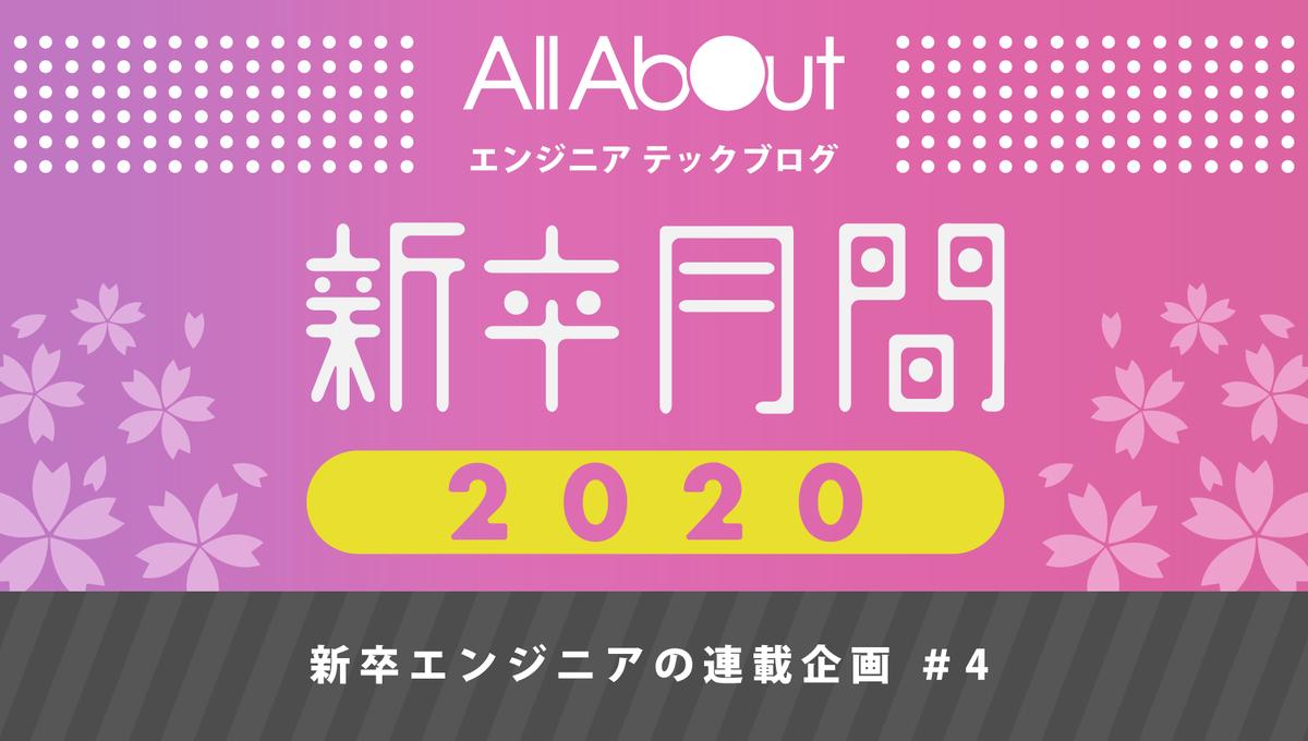 f:id:allabout-techblog:20200324101558p:plain