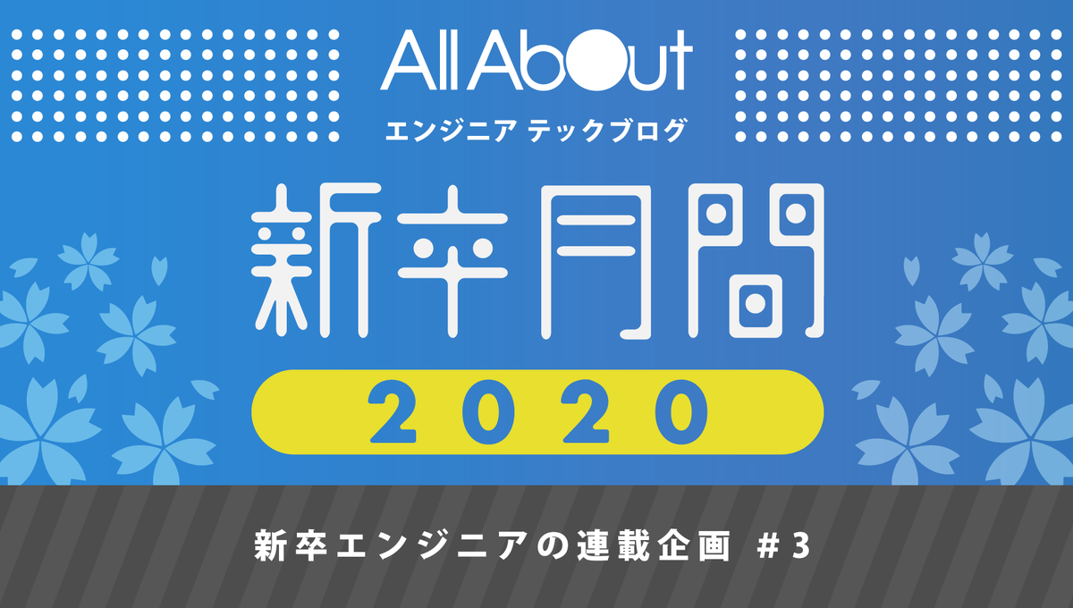 f:id:allabout-techblog:20200325090846p:plain