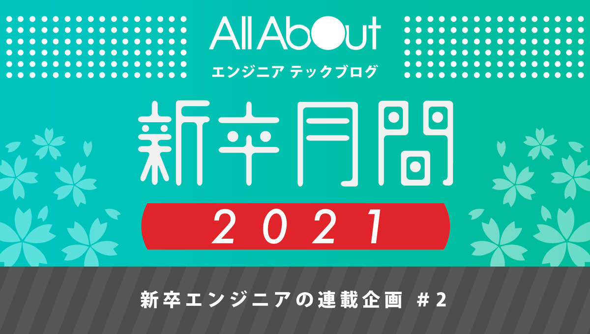 f:id:allabout-techblog:20210324104454p:plain
