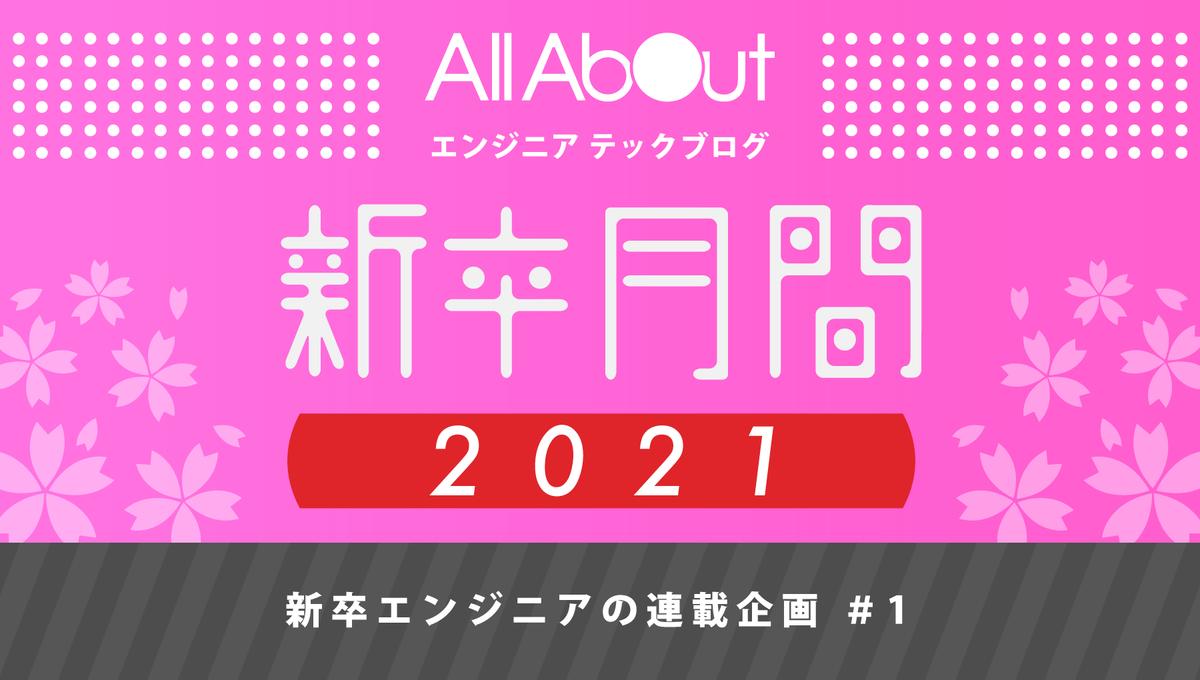 f:id:allabout-techblog:20210325093837p:plain