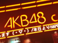 AKBカフェ(秋葉原)