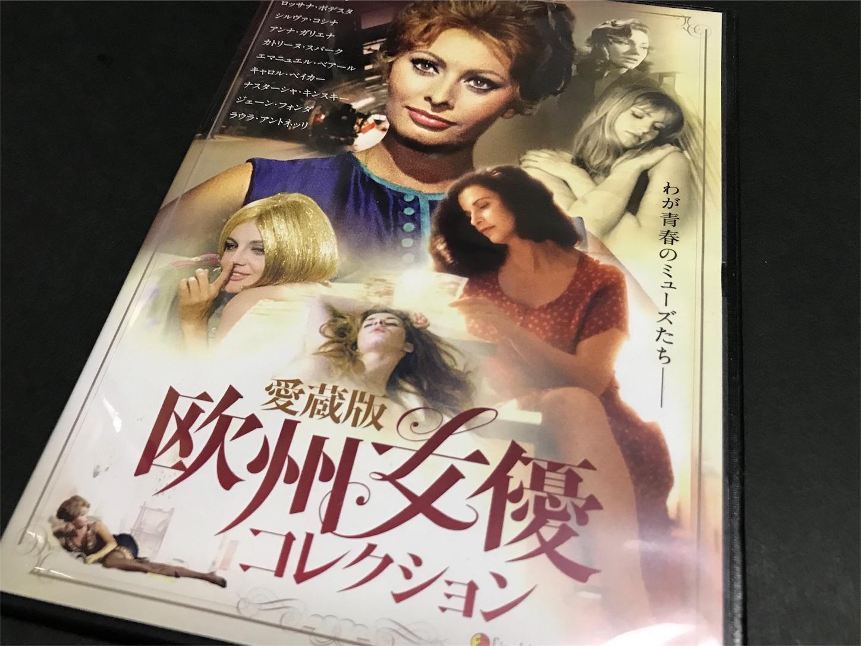 愛蔵版 欧州女優コレクションパッケージ