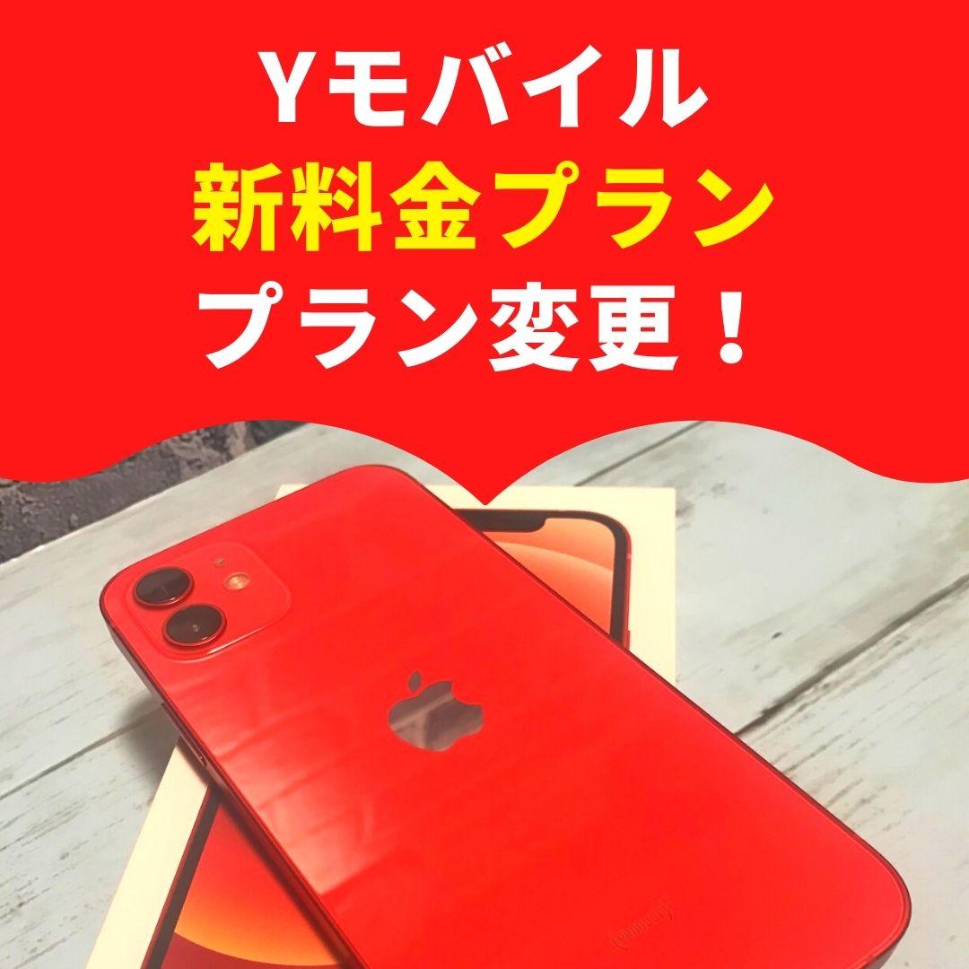 新 y プラン モバイル 【2021】Y!mobile(ワイモバイル)の新プランを徹底解説!どんな人におすすめ?