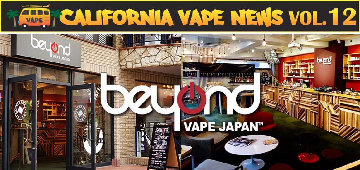 JPvapor VAPE電子タバコ最新情報6
