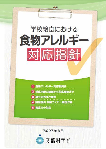 f:id:allergy_nagasakikko:20160710161848j:plain