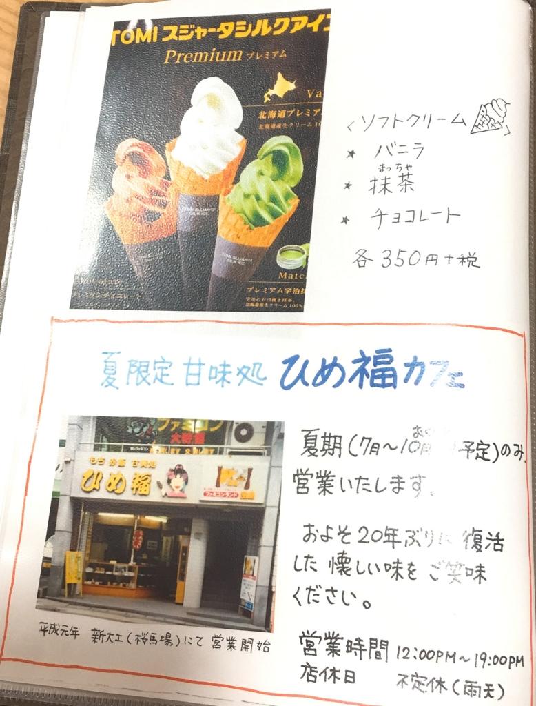 f:id:allergy_nagasakikko:20160805162155j:plain