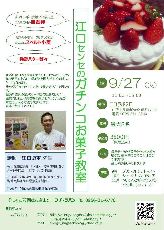 f:id:allergy_nagasakikko:20160821194936j:plain