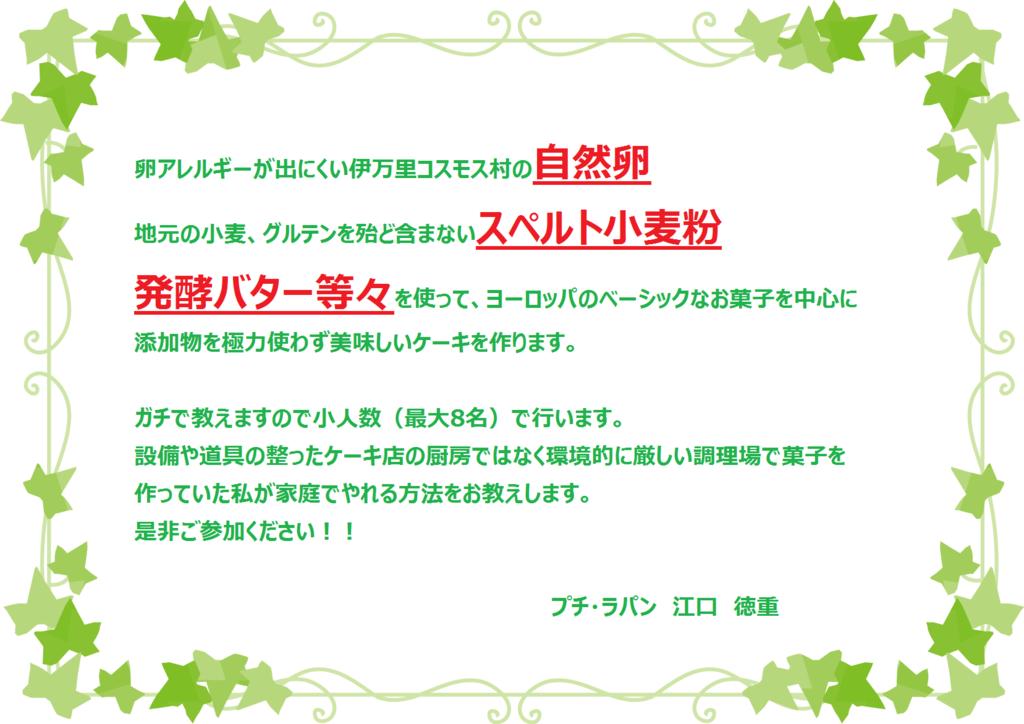 f:id:allergy_nagasakikko:20160821201818p:plain