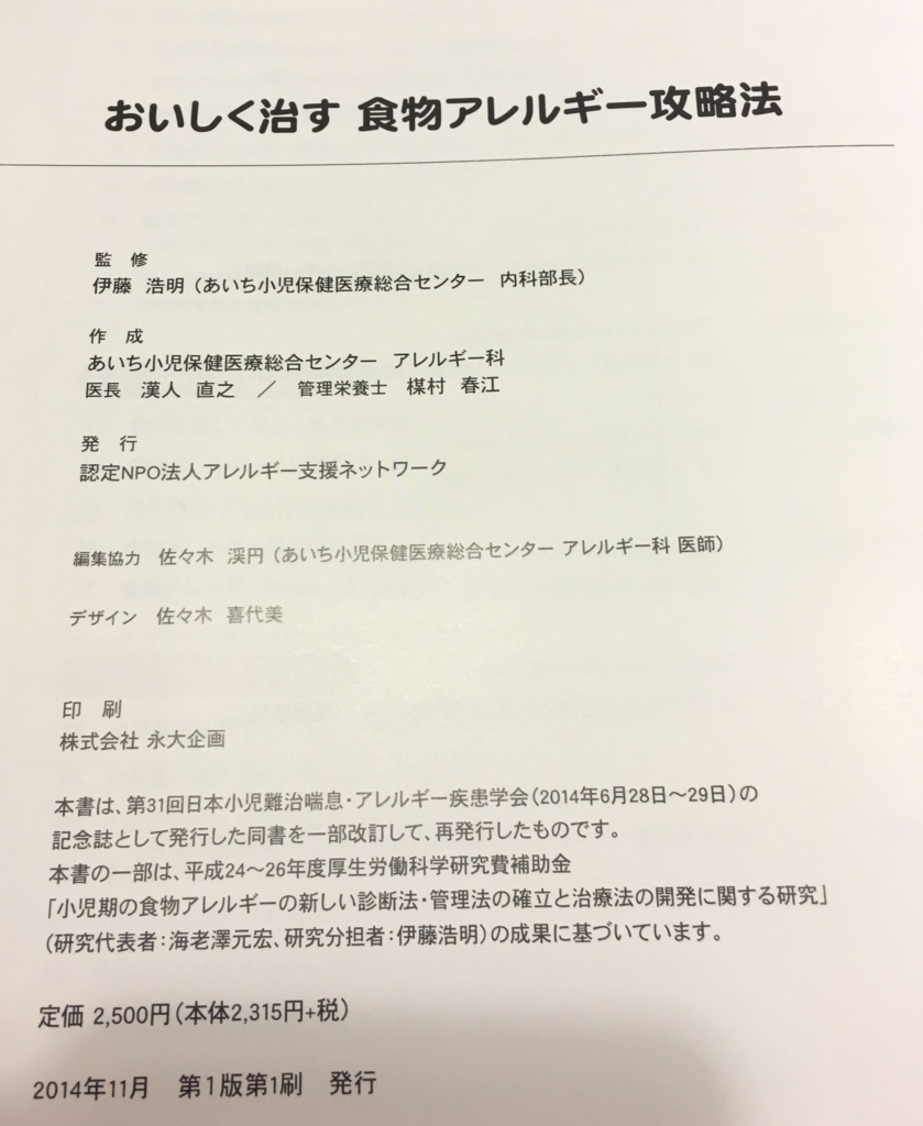 f:id:allergy_nagasakikko:20160829211804j:plain