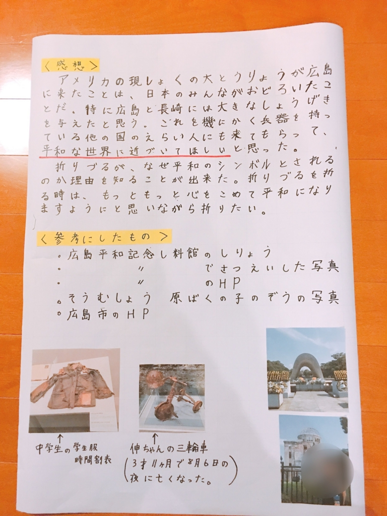 f:id:allergy_nagasakikko:20160901085930j:plain