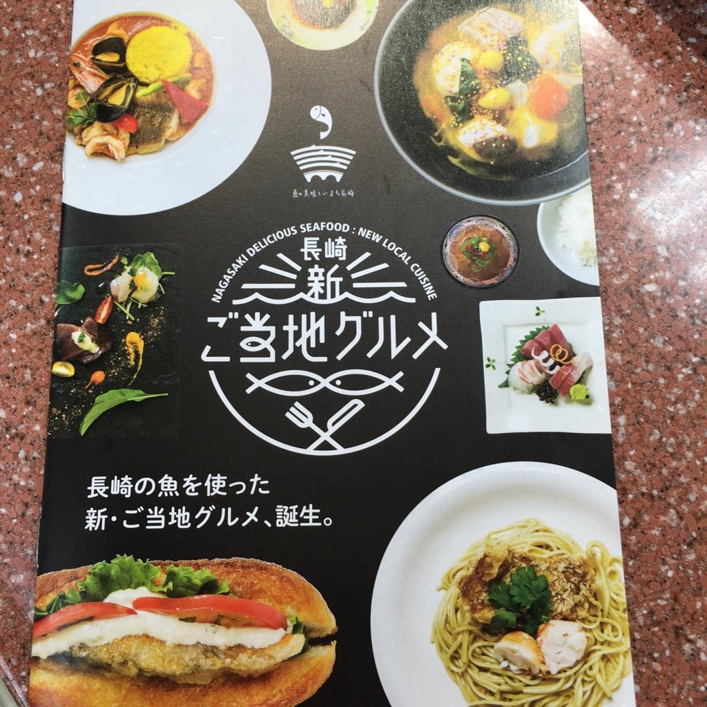 f:id:allergy_nagasakikko:20160921212716j:plain
