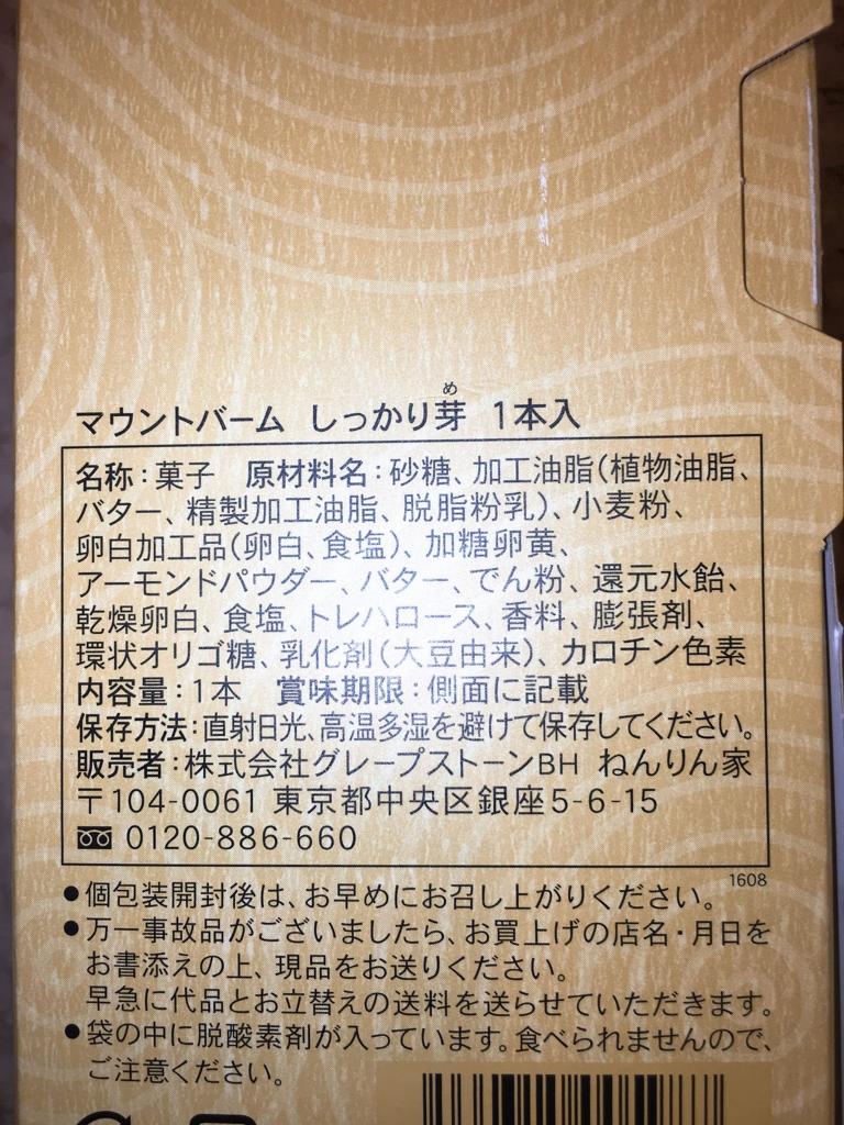 f:id:allergy_nagasakikko:20161011210243j:plain