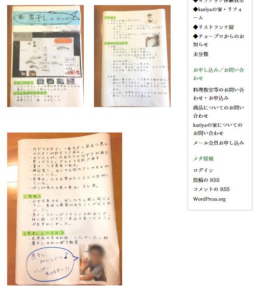 f:id:allergy_nagasakikko:20161018224359p:plain