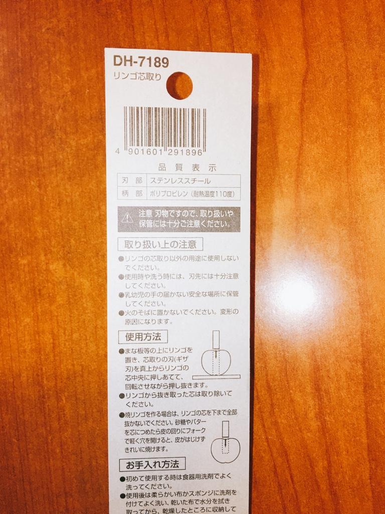 f:id:allergy_nagasakikko:20161114101949j:plain