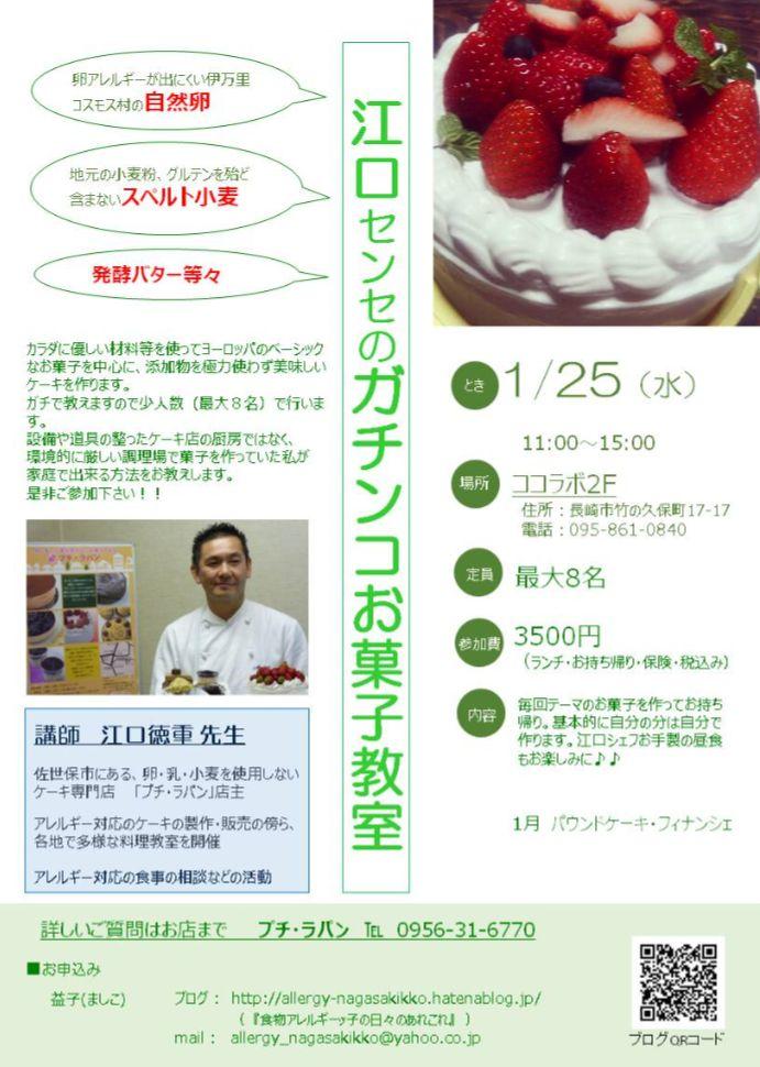 f:id:allergy_nagasakikko:20161124130447j:plain