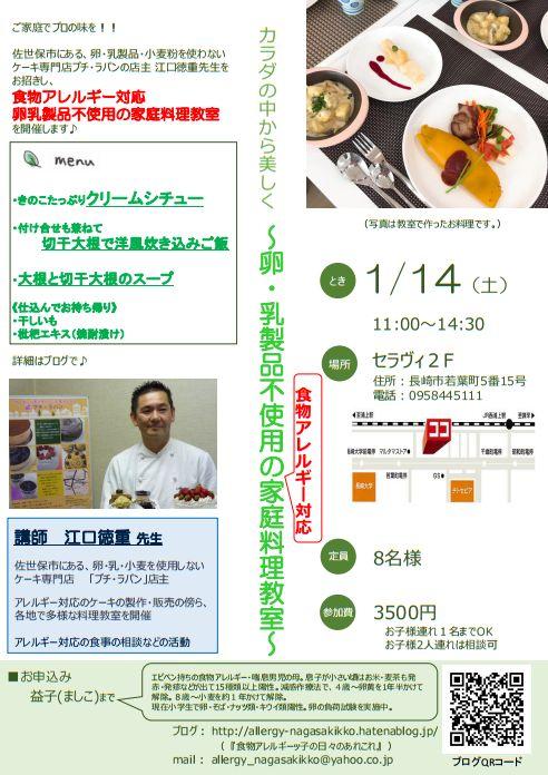 f:id:allergy_nagasakikko:20161212151646j:plain