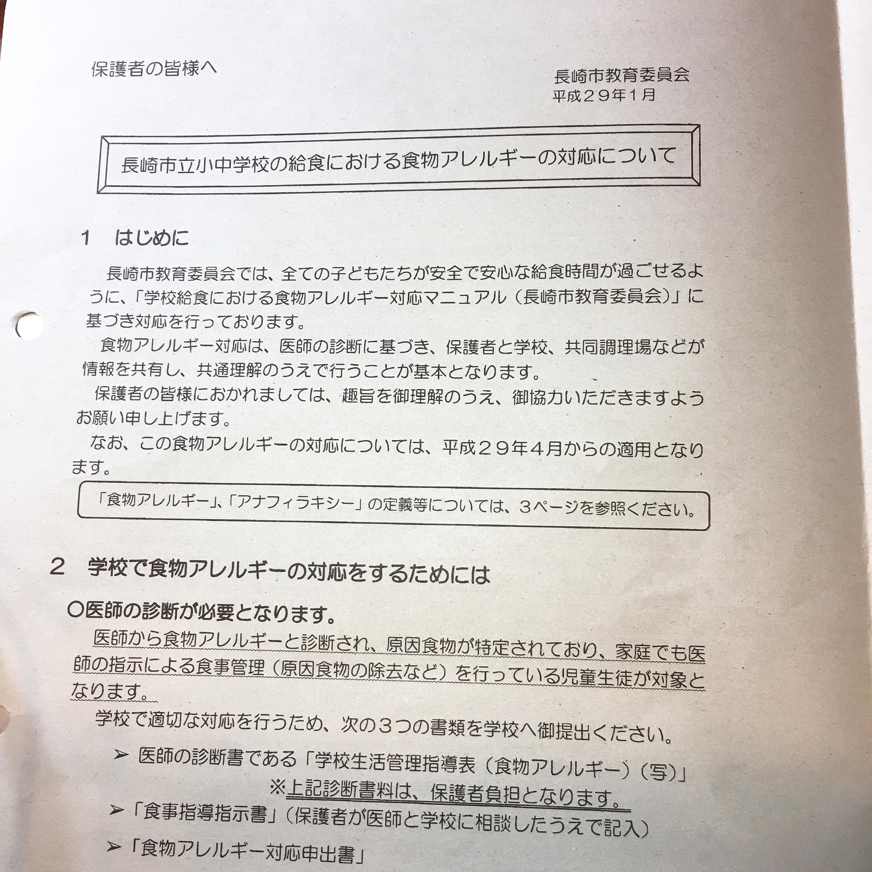 f:id:allergy_nagasakikko:20170201110515j:image