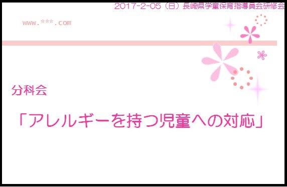 f:id:allergy_nagasakikko:20170205065540j:plain