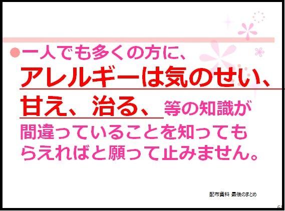 f:id:allergy_nagasakikko:20170206084716j:plain
