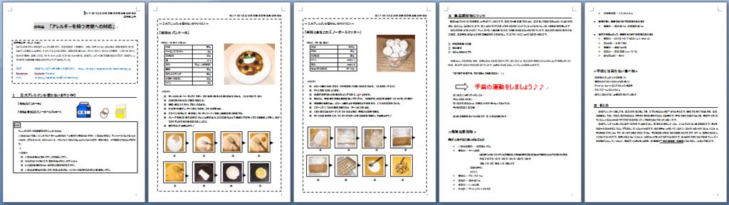 f:id:allergy_nagasakikko:20170206090335j:plain