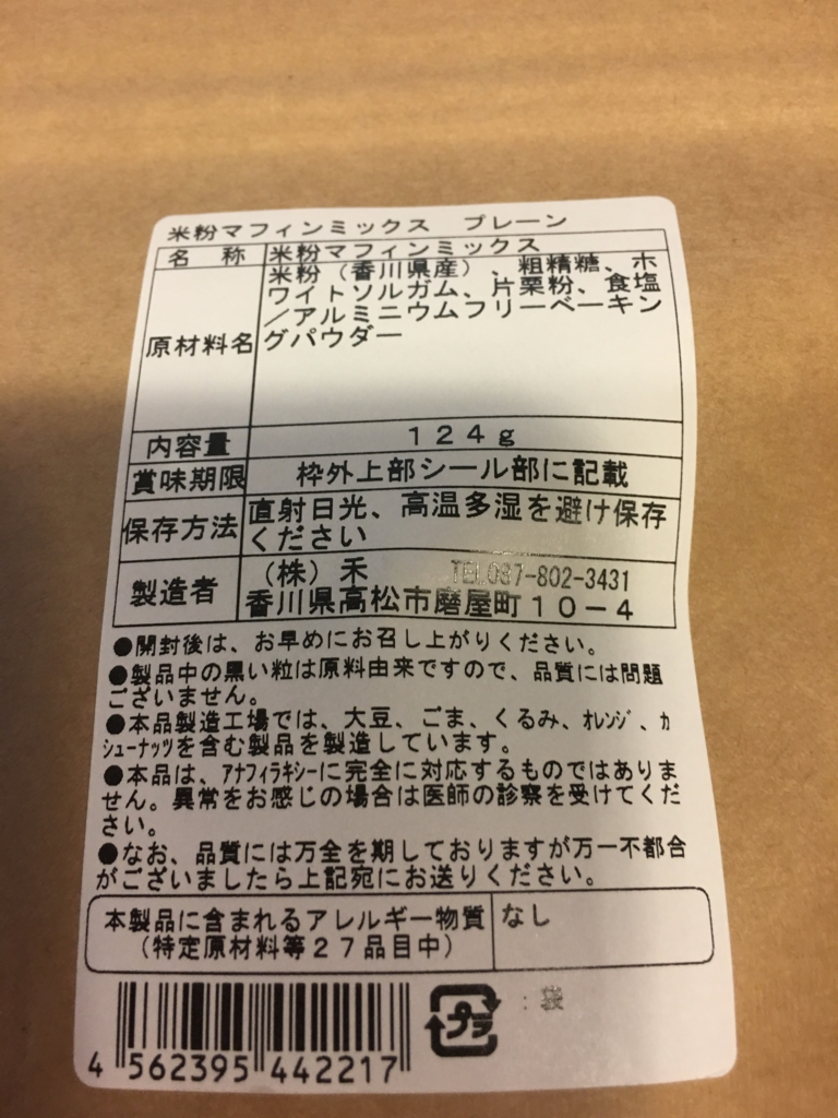 f:id:allergy_nagasakikko:20170315205549j:plain