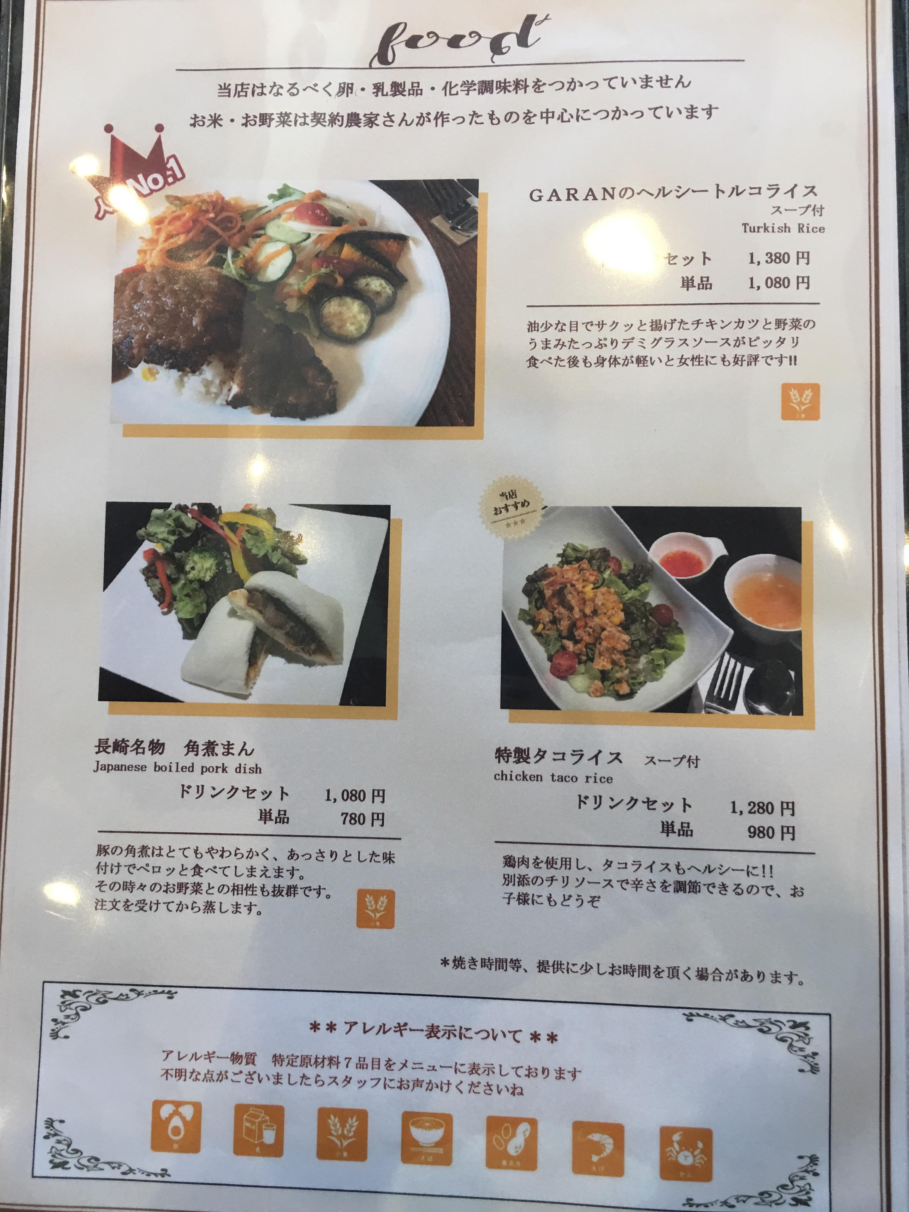 f:id:allergy_nagasakikko:20170503141927j:image