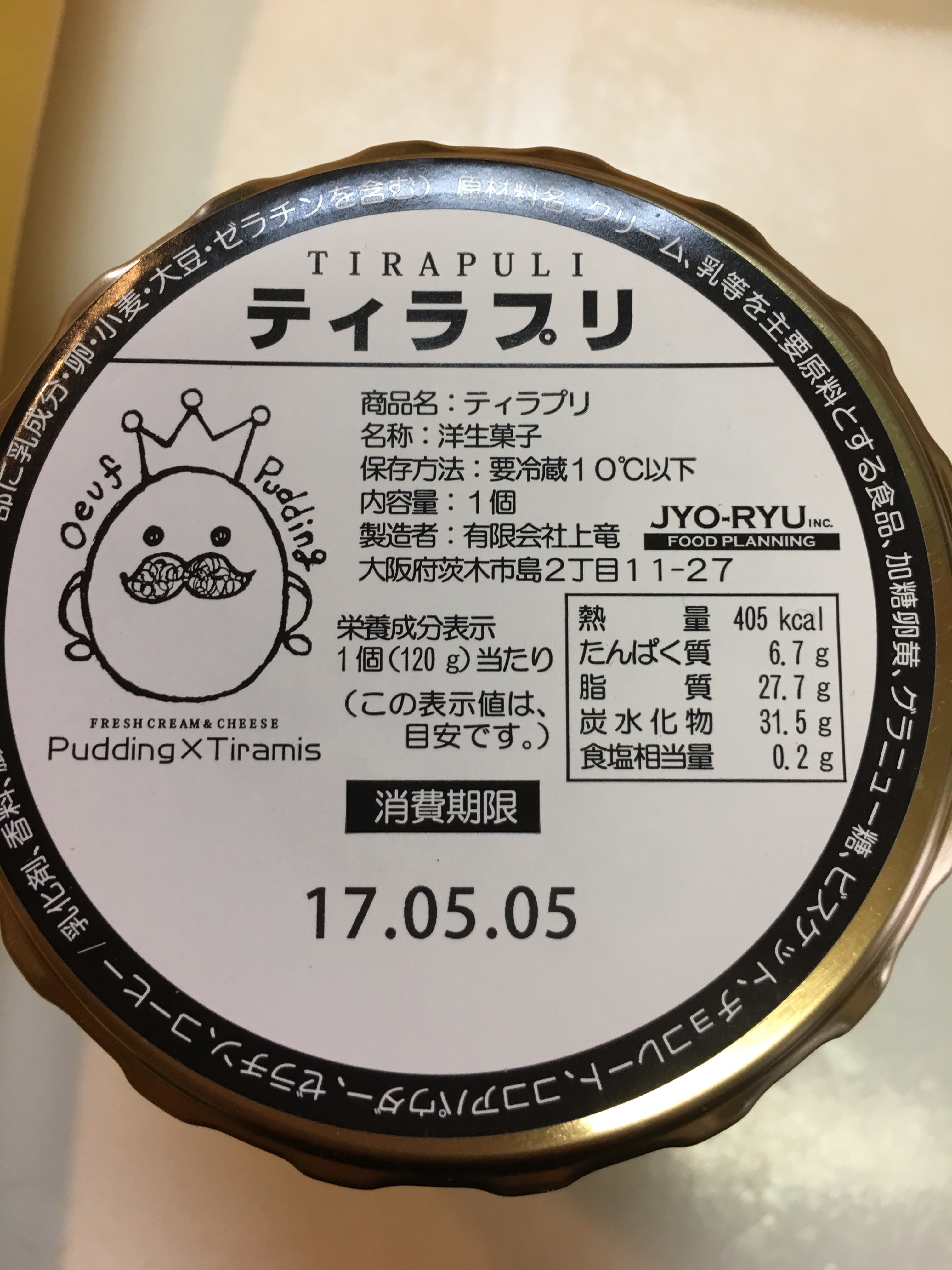 f:id:allergy_nagasakikko:20170504142531j:image