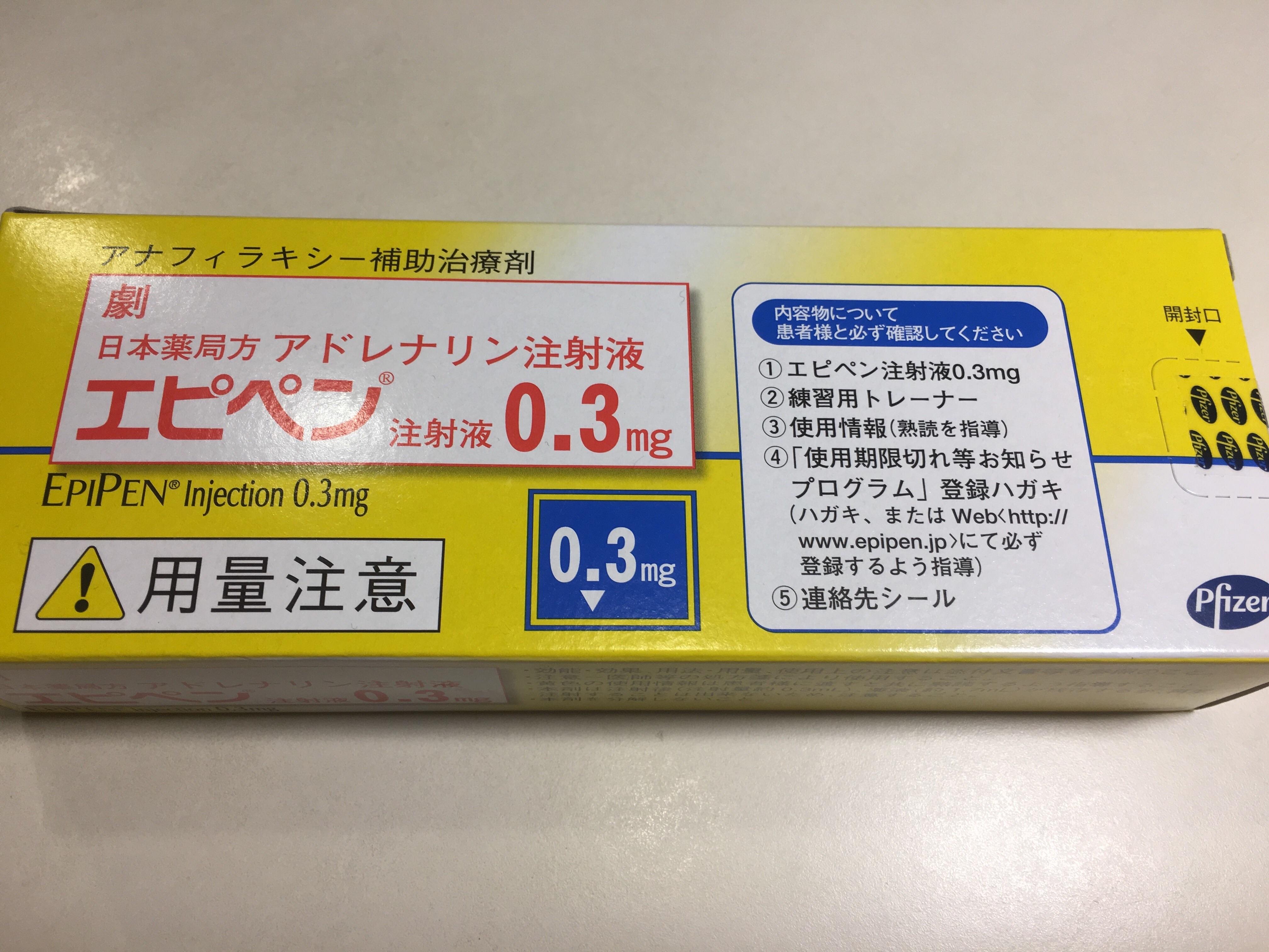 f:id:allergy_nagasakikko:20170727213818j:image
