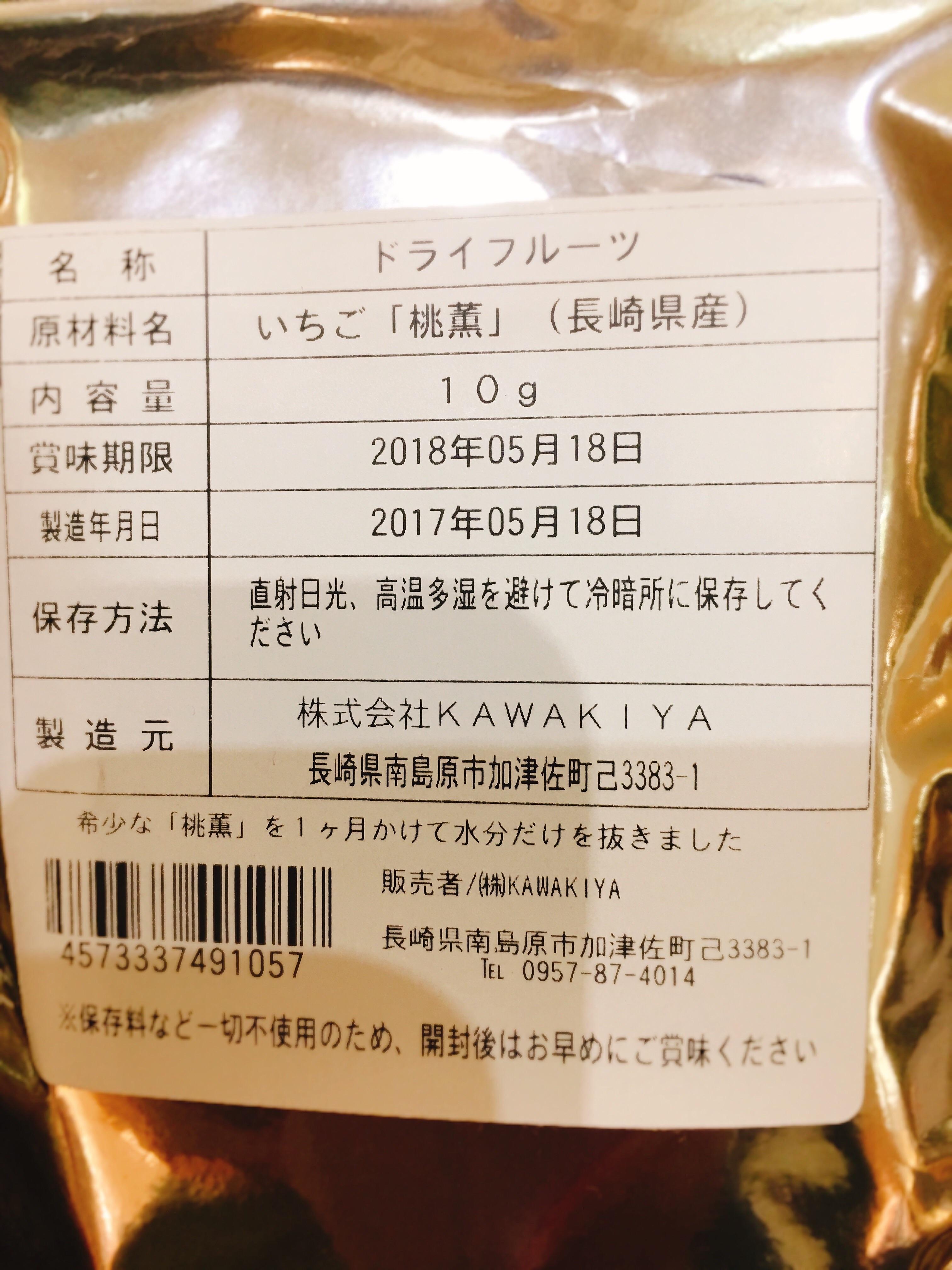 f:id:allergy_nagasakikko:20170818175018j:image
