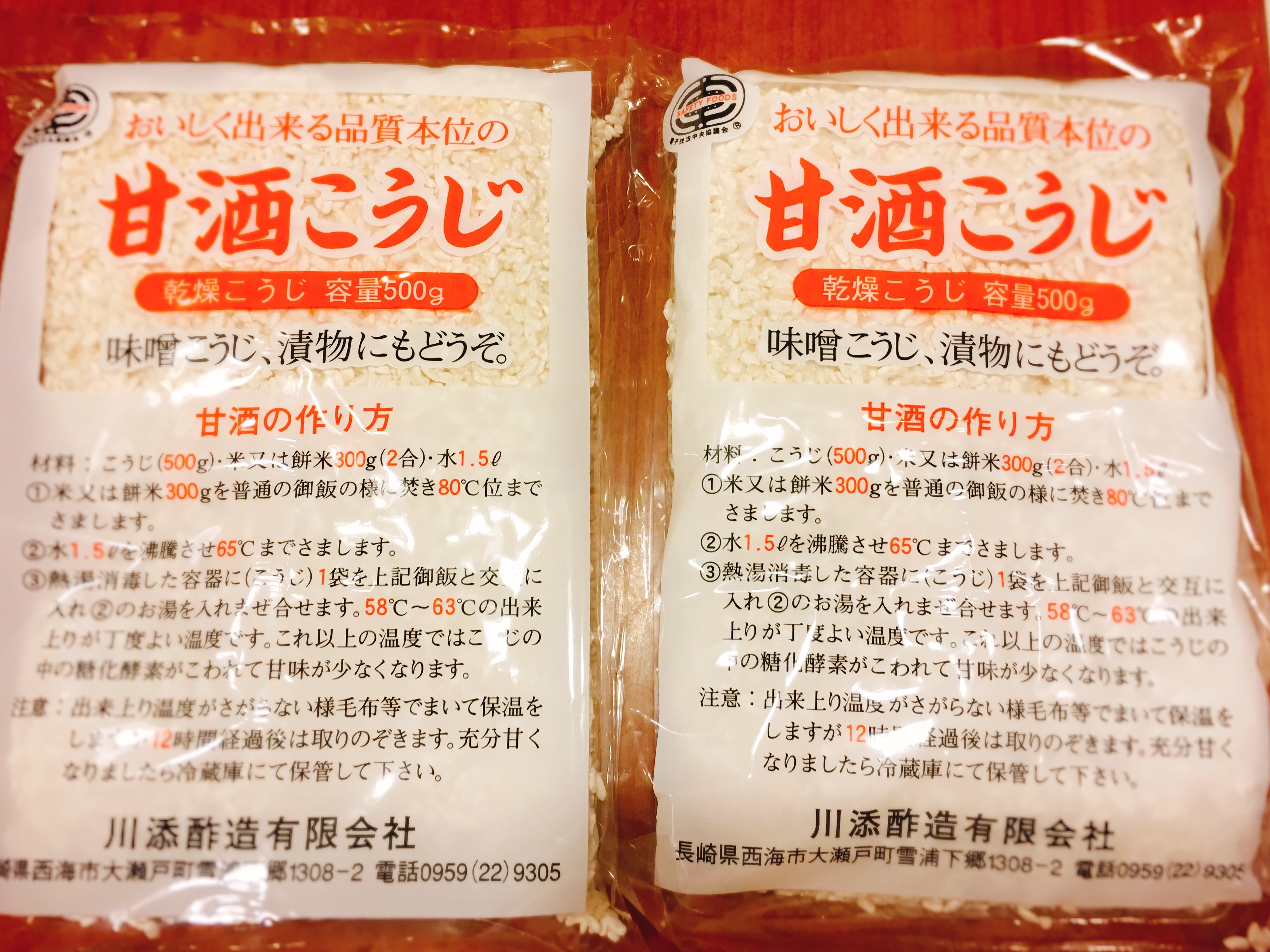 f:id:allergy_nagasakikko:20170910203624j:image