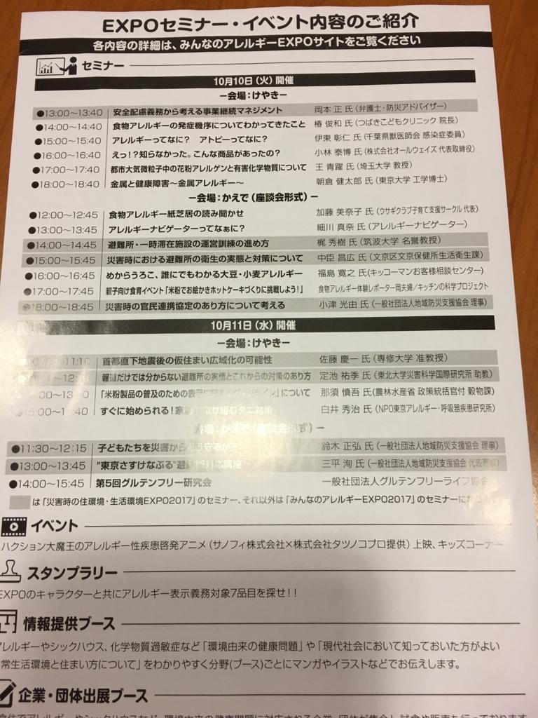 f:id:allergy_nagasakikko:20170919213700j:plain