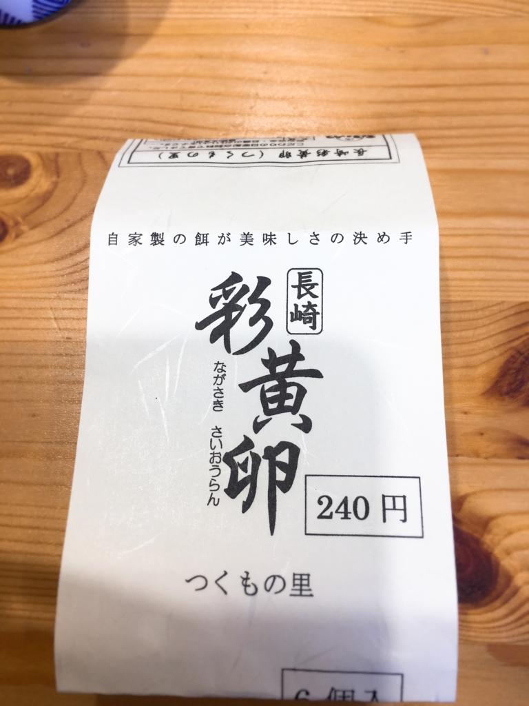 f:id:allergy_nagasakikko:20171123163940j:plain