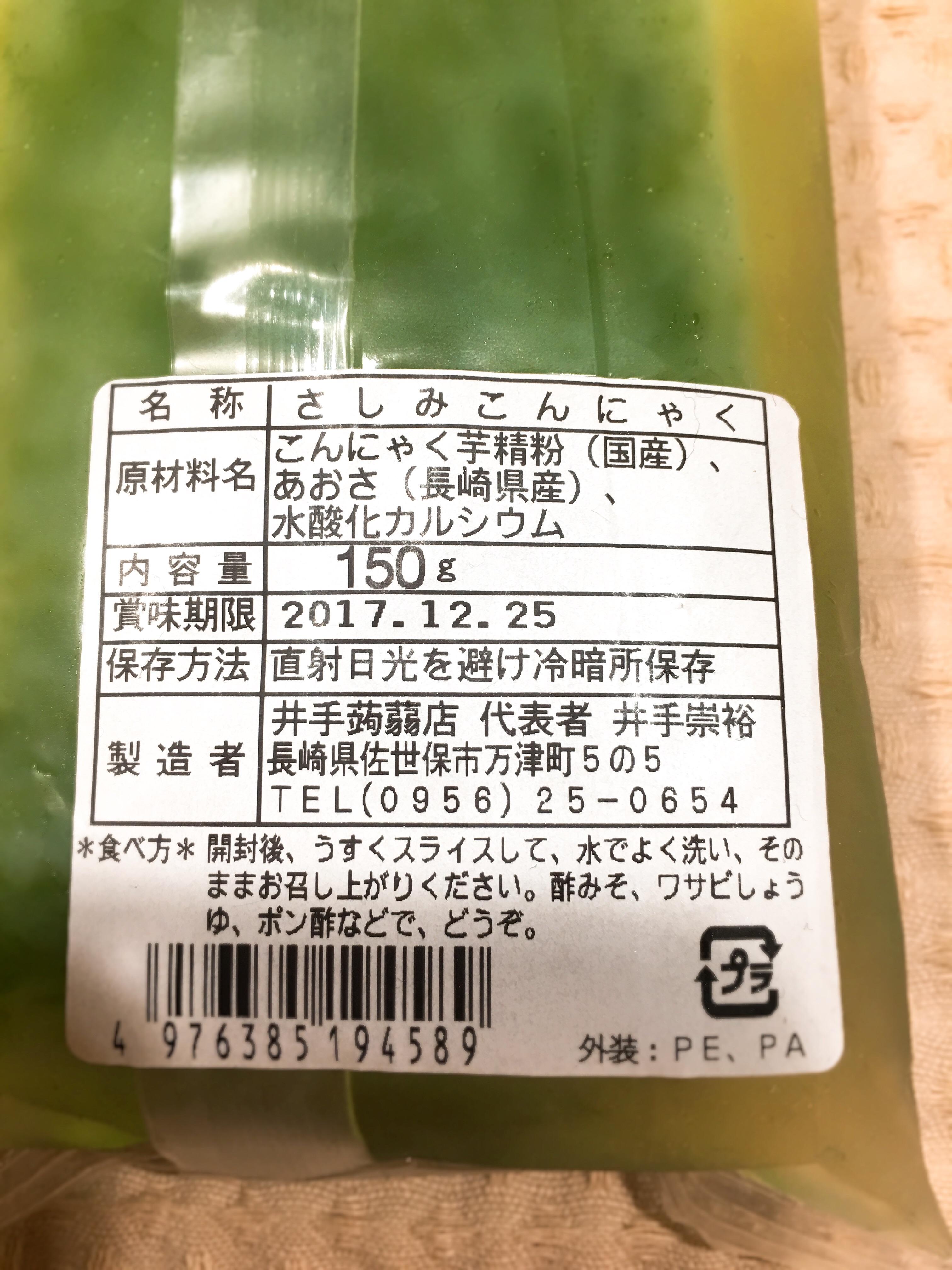 f:id:allergy_nagasakikko:20171126160621j:image