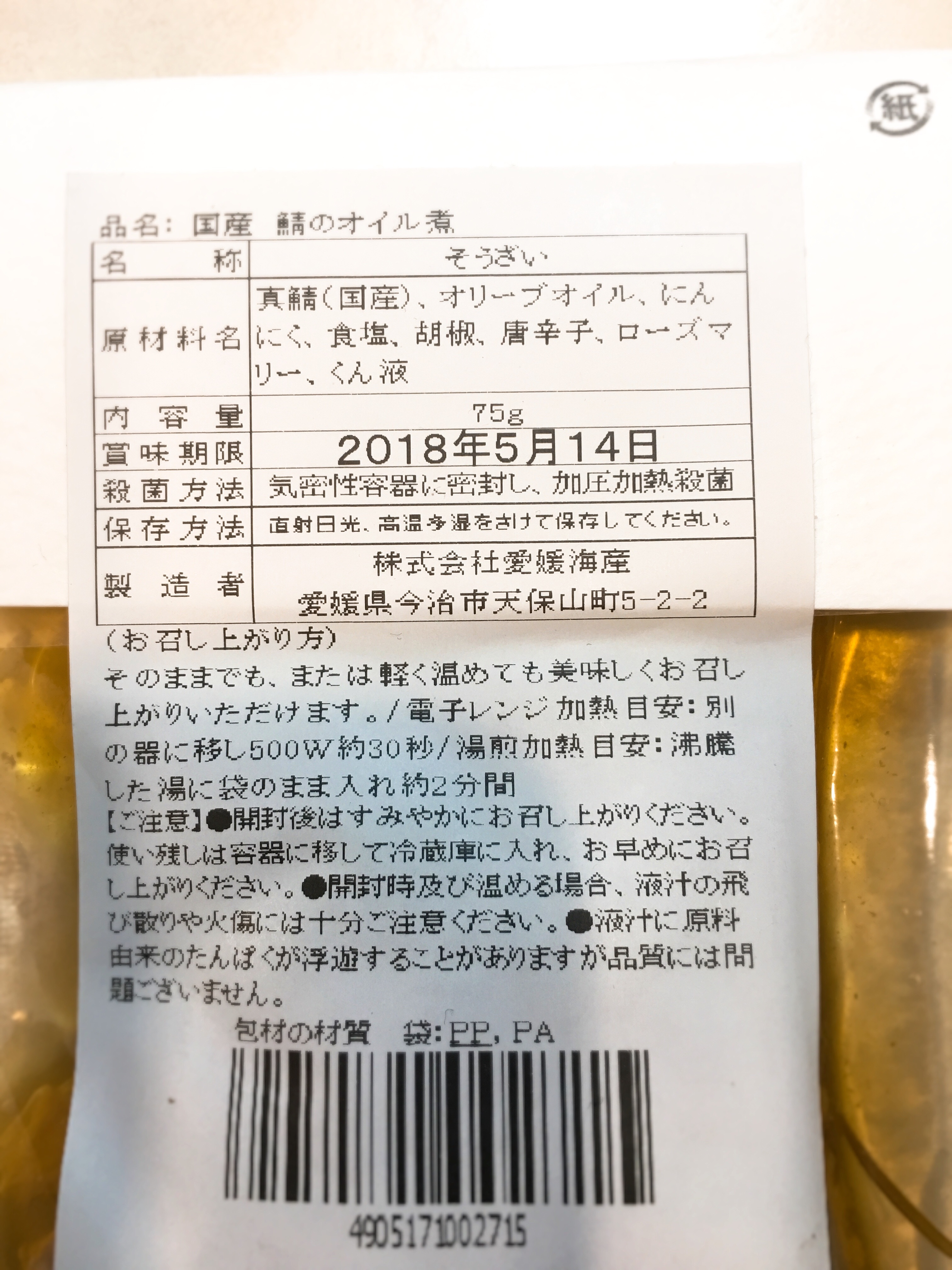 f:id:allergy_nagasakikko:20180104083927j:image