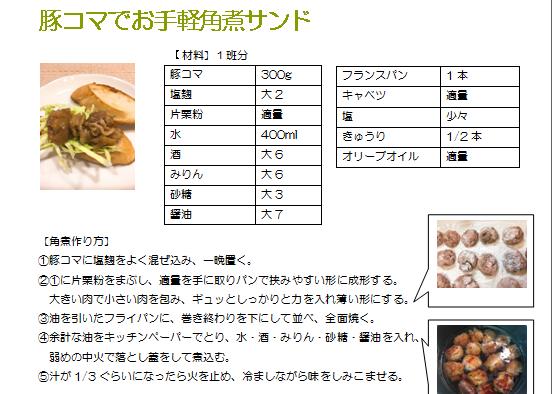 f:id:allergy_nagasakikko:20180116231128p:plain