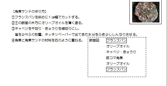 f:id:allergy_nagasakikko:20180117072957p:plain