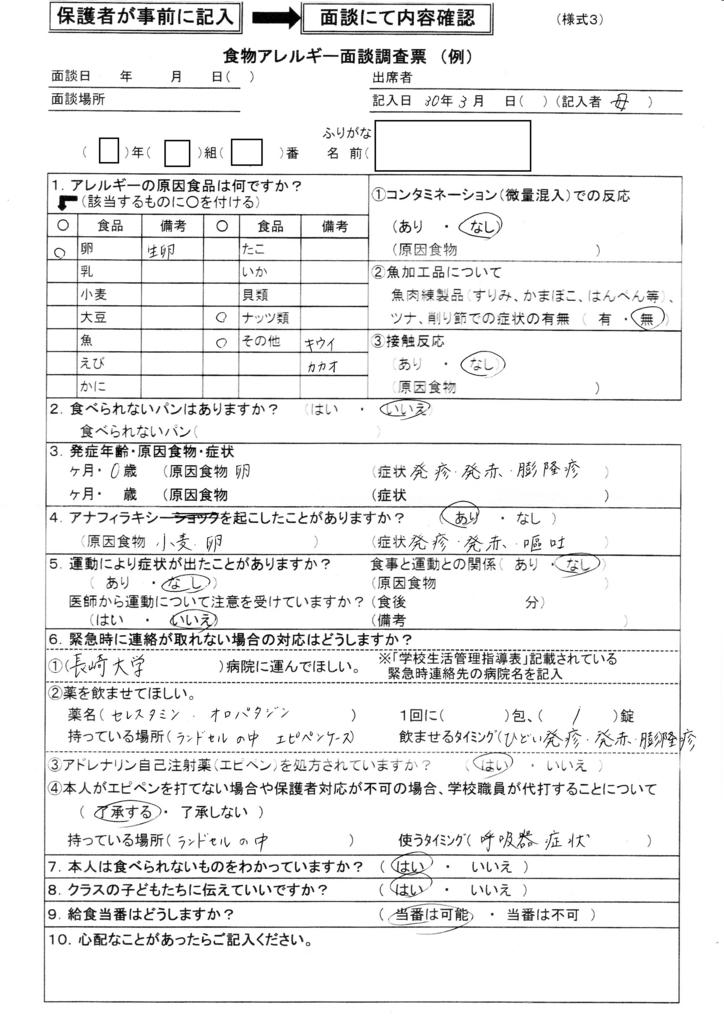 f:id:allergy_nagasakikko:20180310151211j:plain