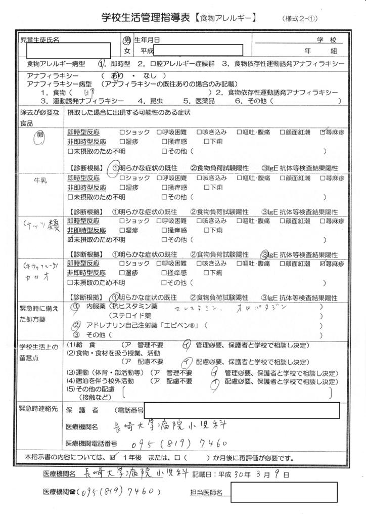 f:id:allergy_nagasakikko:20180310155829j:plain