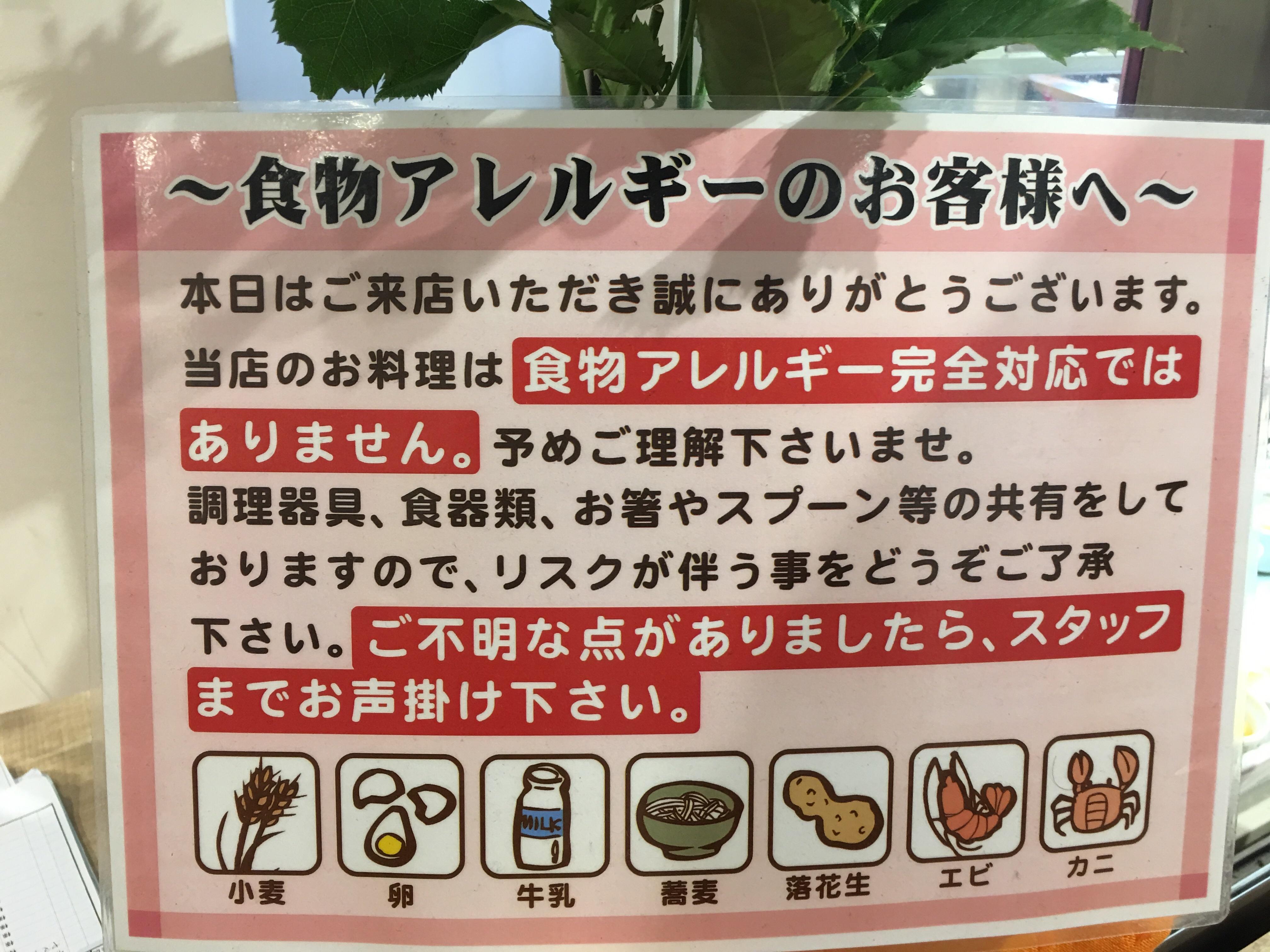 f:id:allergy_nagasakikko:20180322100057j:image