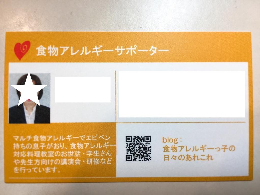 f:id:allergy_nagasakikko:20180325072215j:plain
