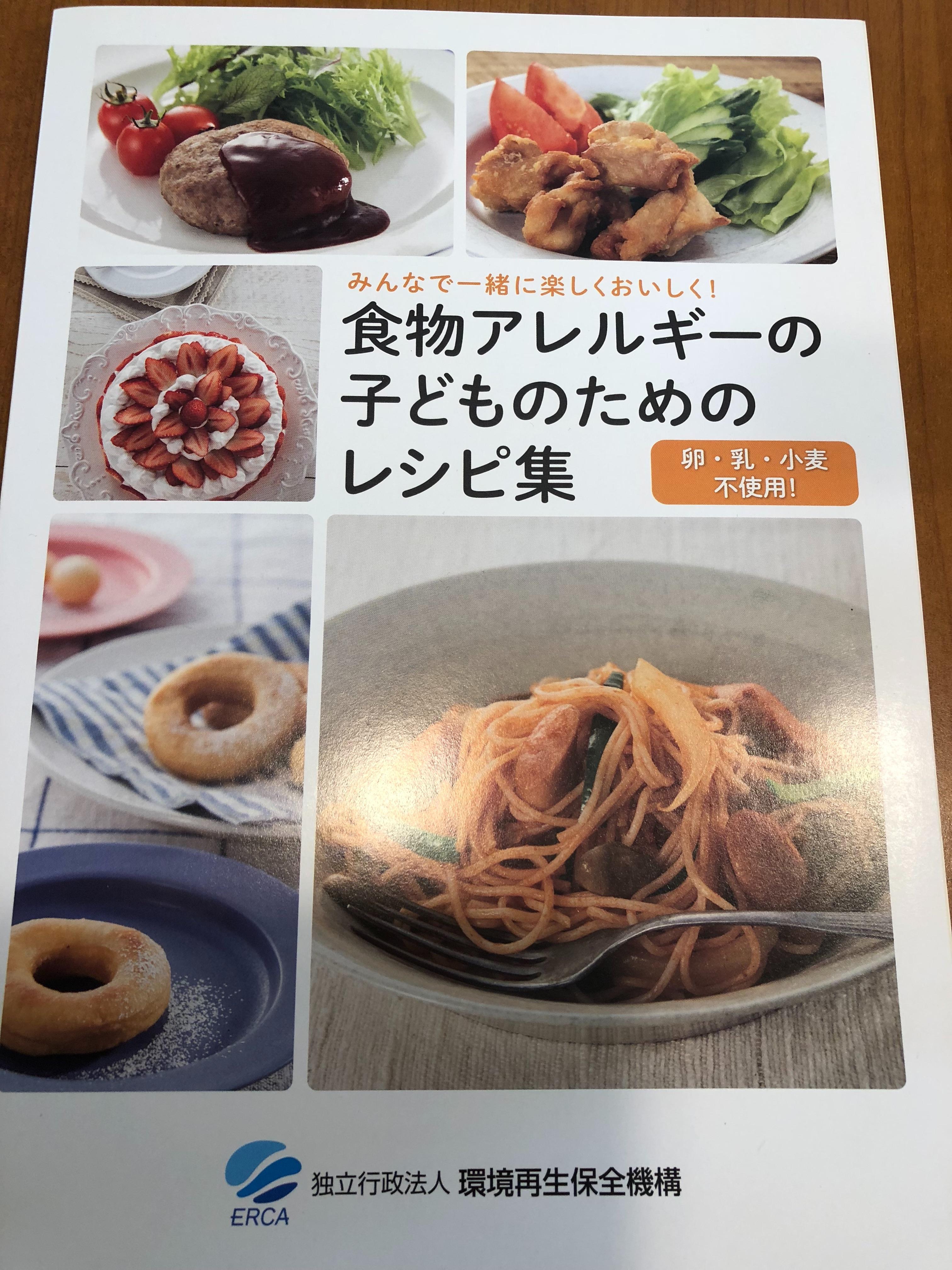 f:id:allergy_nagasakikko:20180331222756j:plain