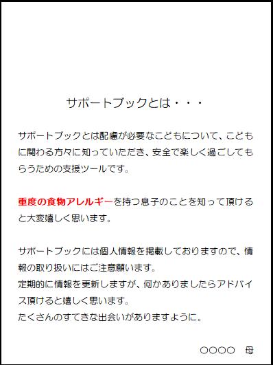 f:id:allergy_nagasakikko:20180404154203p:plain
