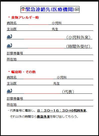 f:id:allergy_nagasakikko:20180404203043p:plain